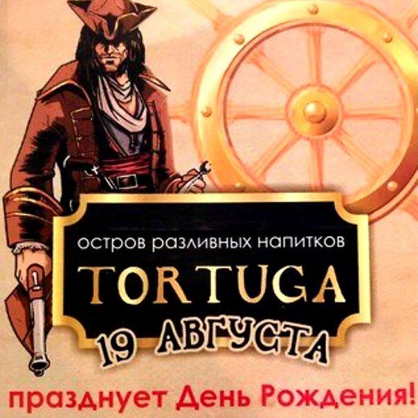 Бар Tortuga,Бар, паб,Тюмень