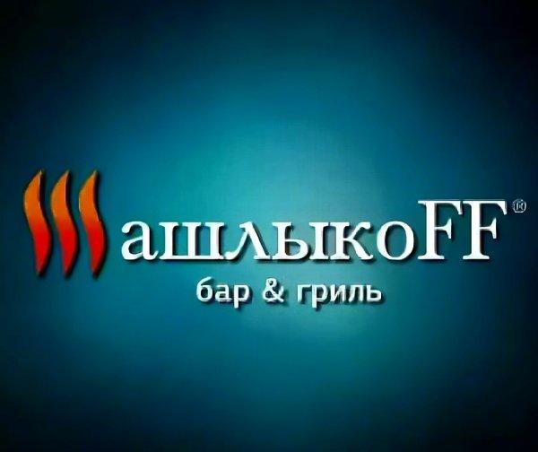 Шашлыкоff,Бар, паб,Тюмень