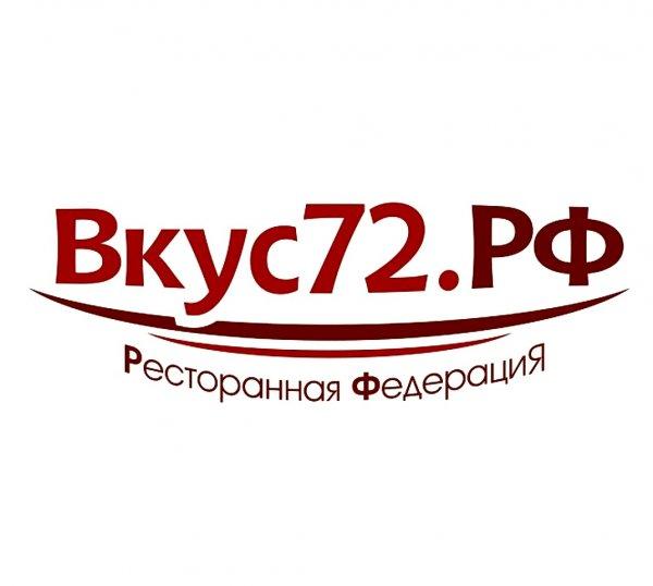 Вкус72,Кейтеринг, Бар, паб, Ресторан,Тюмень