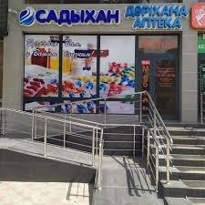 Садыхан, сеть социальных аптек, аптека№1, Алматы