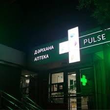 Pulse,сеть аптек,Алматы