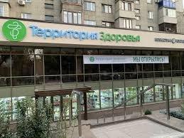 Территория Здоровья,аптека,Алматы