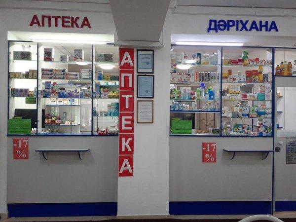 Pharm Health Care,сеть аптек,Алматы