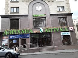 Центральная социальная аптека,аптеки,Алматы