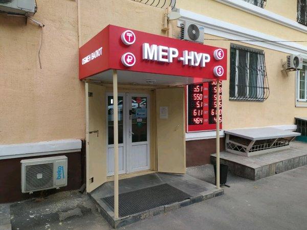 Мер-Нур,обменик,Алматы