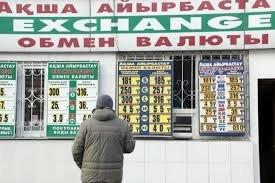 Formula-7,обменный пункт,Алматы