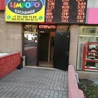 LIMPOPO,сеть обменных пунктов,Алматы