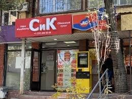 СиК,обменный пункт,Алматы