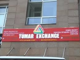 Тумар Exchange,обменный пункт,Алматы