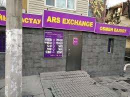 ARS Exchange,обменный пункт,Алматы