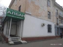 Албан Exchange,сеть обменных пунктов,Алматы