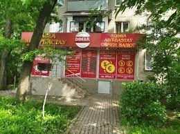 Dimak,обменный пункт,Алматы