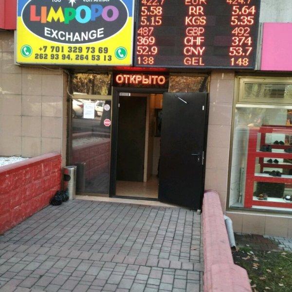 LIMPOPO,Обменик,Алматы