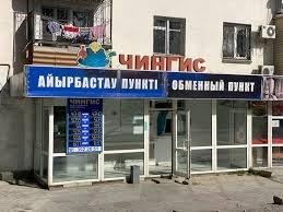 Чингис,Обменик,Алматы