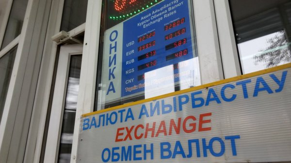ОНИКА-ТЕКО,обменик,Алматы