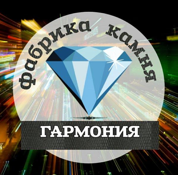 Фабрика камня ГАРМОНИЯ,Фабрика по производству изделий из литьевого мрамора.,Тюмень