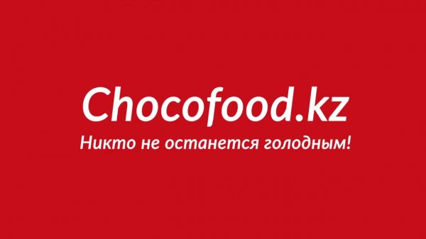 Chocofood.kz,сервис доставки еды,Алматы