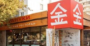 ТАНУКИ,японский ресторан,Алматы