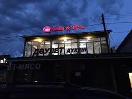 Like sushi & Pizza,суши-бар,Алматы