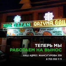 Qazyna grill & Asar Qazan,служба доставки,Алматы