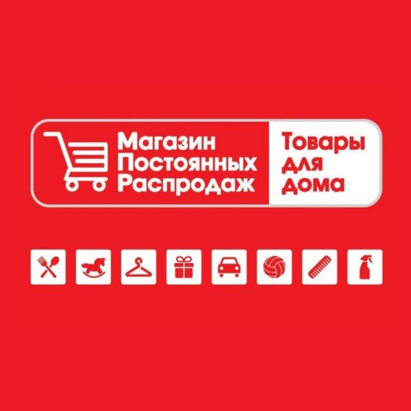 Магазин Постоянных Распродаж,Товары для дома,Октябрьский