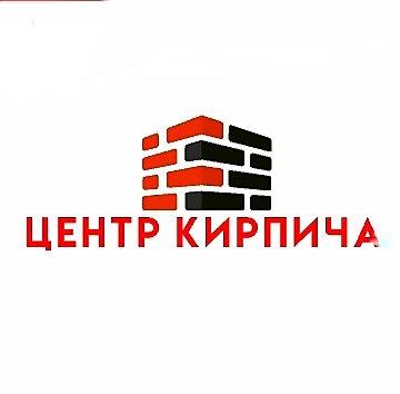 Центр Кирпича,Кирпич, Бетон, бетонные изделия, Сухие строительные смеси, Цемент,Тюмень