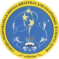 Специализированная школа-интернат для одаренных в спорте детей,,Алматы