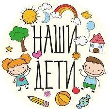 Наши дети, детский центр, Алматы
