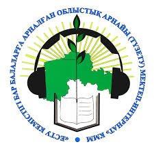 Специальная (коррекционная) школа-интернат №1 для детей с нарушением слуха,,Алматы