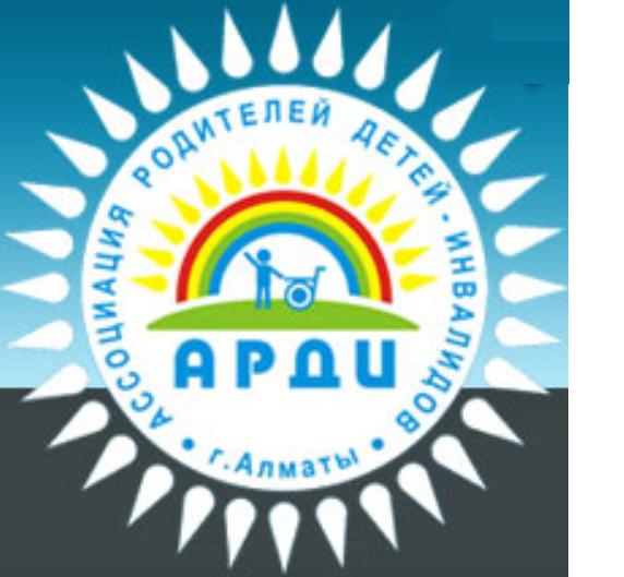 Ассоциация родителей детей-инвалидов, реабилитационный центр,  Алматы
