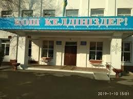 Общеобразовательная школа-интернат №10 для детей из малообеспеченных семей,,Алматы
