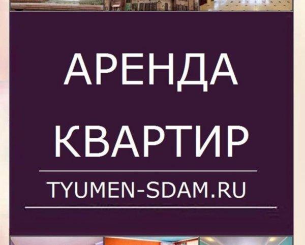Tyumen-sdam,Агентство недвижимости,Тюмень