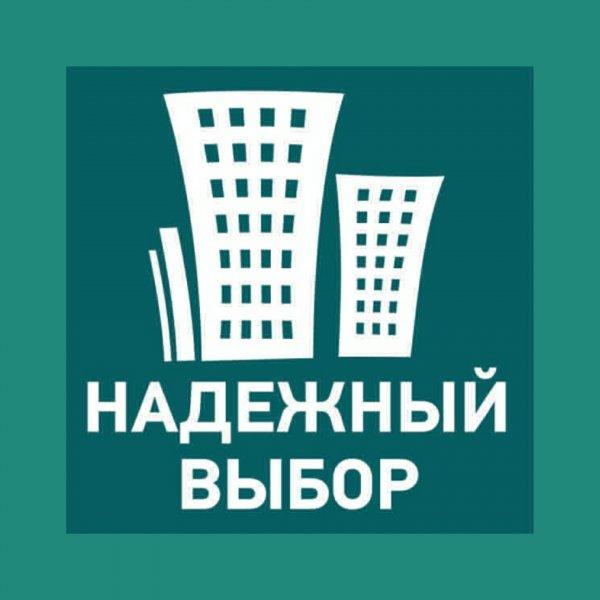 Надежный выбор,Агентство недвижимости, Ипотечное агентство, Квартиры в новостройках,Тюмень