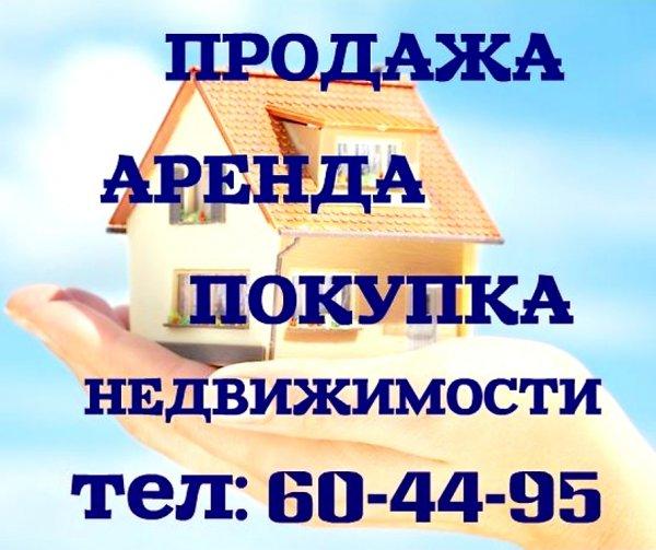 Эксперт недвижимость,Агентство недвижимости,Тюмень