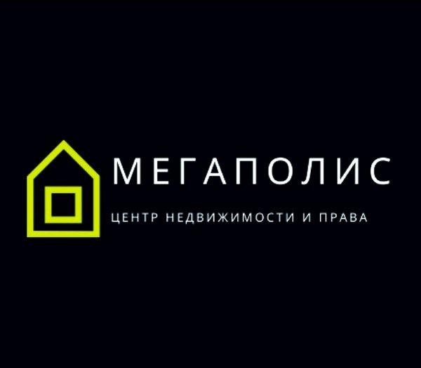 Мегаполис,Агентство недвижимости,Тюмень