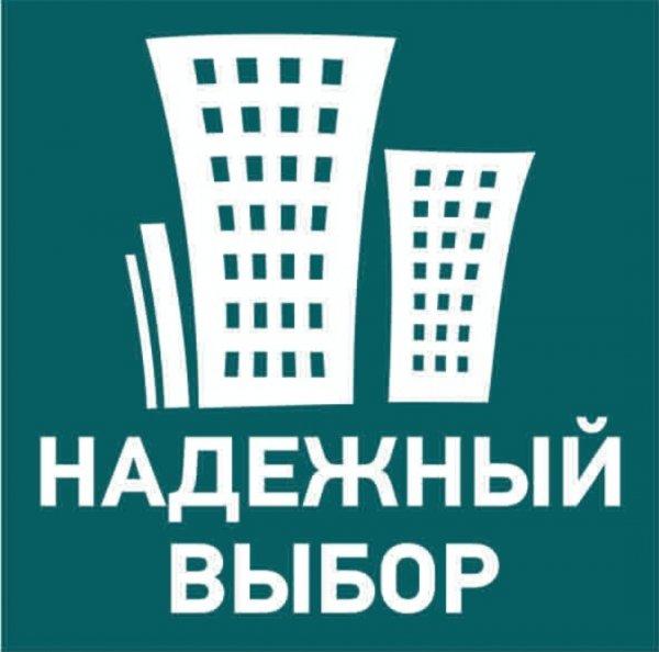 Надежный выбор,Квартиры в новостройках, Агентство недвижимости, Юридические услуги,Тюмень