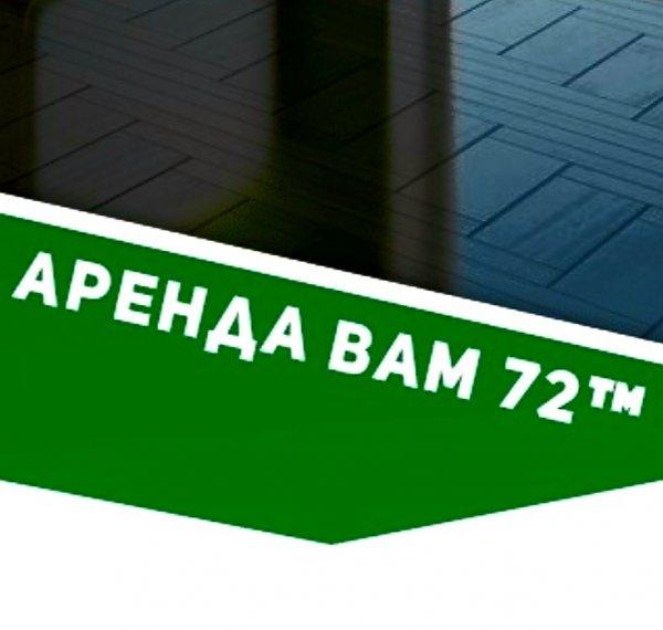 АрендаВам72,Жильё посуточно, Агентство недвижимости, Продажа и аренда коммерческой недвижимости,Тюмень