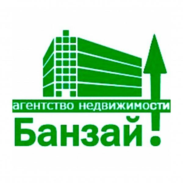 Банзай,Агентство недвижимости,Тюмень