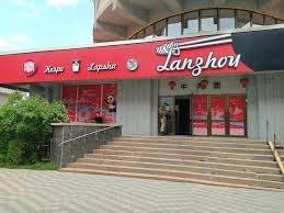 Lanzhou,китайское кафе,Алматы