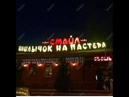 Шашлычок на Пастера-Смайл,кафе,Алматы