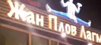 Жан Плов Лагман,центр вкусной еды,Алматы