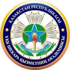 Пограничная академия КНБ РК,Академии,Алматы