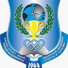 Казахская Академия Спорта и Туризма,академии,Алматы