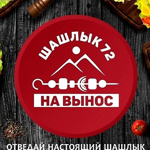 Шашлык72 на вынос,Кафе, Быстрое питание,Тюмень
