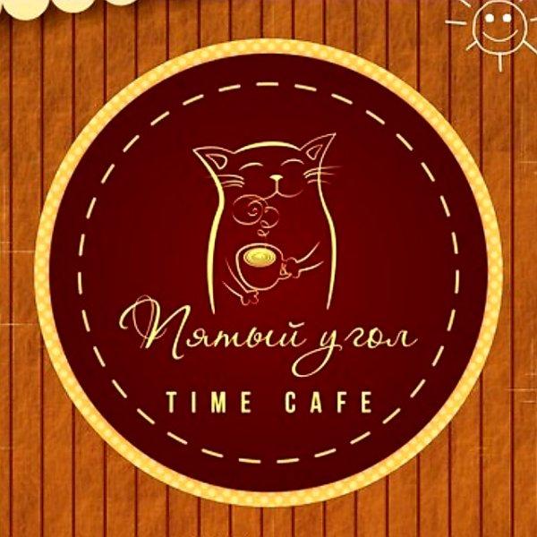 Пятый угол,Кафе,Тюмень