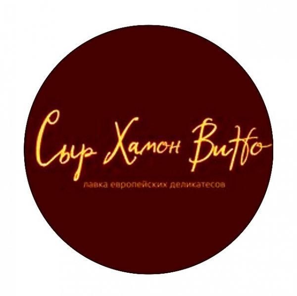 Сыр Хамон Вино,Магазин продуктов, Кафе,Тюмень