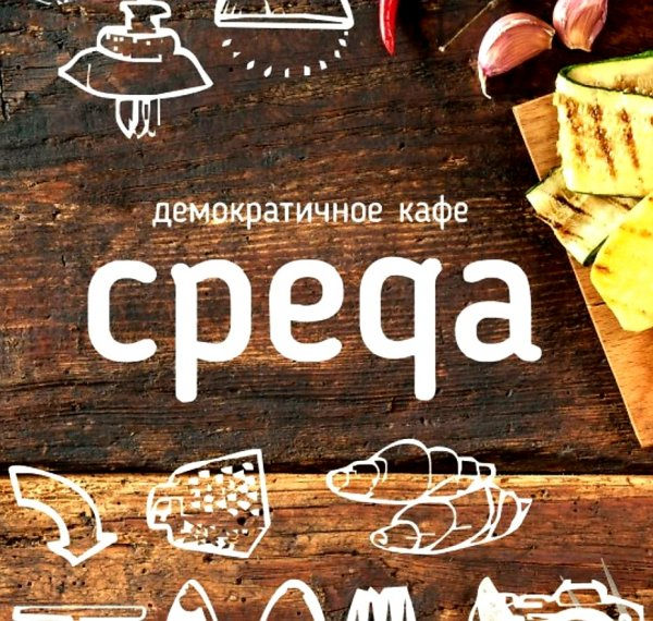 Кафе Среда,Кафе,Тюмень