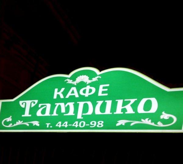 Кафе Тамрико,Кафе,Тюмень