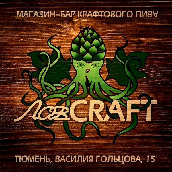 ЛавCraft,Кафе, Магазин пива,Тюмень