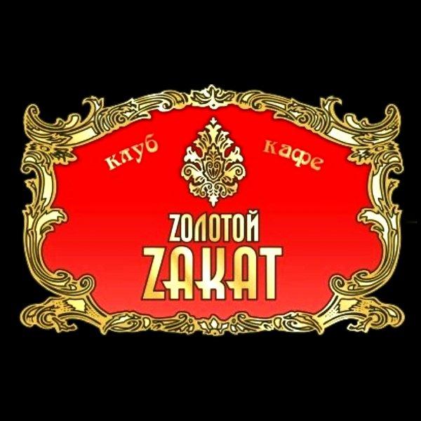 Zолотой Zакат,Кафе, Ночной клуб,Тюмень
